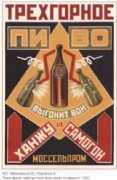 Vintage Russian advertisement poster 1925